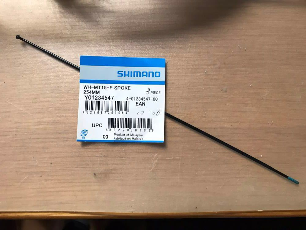 シマノ MTB ホイール WH-MT15 26インチ タイヤ付き 26x1.50 前後セット_画像8