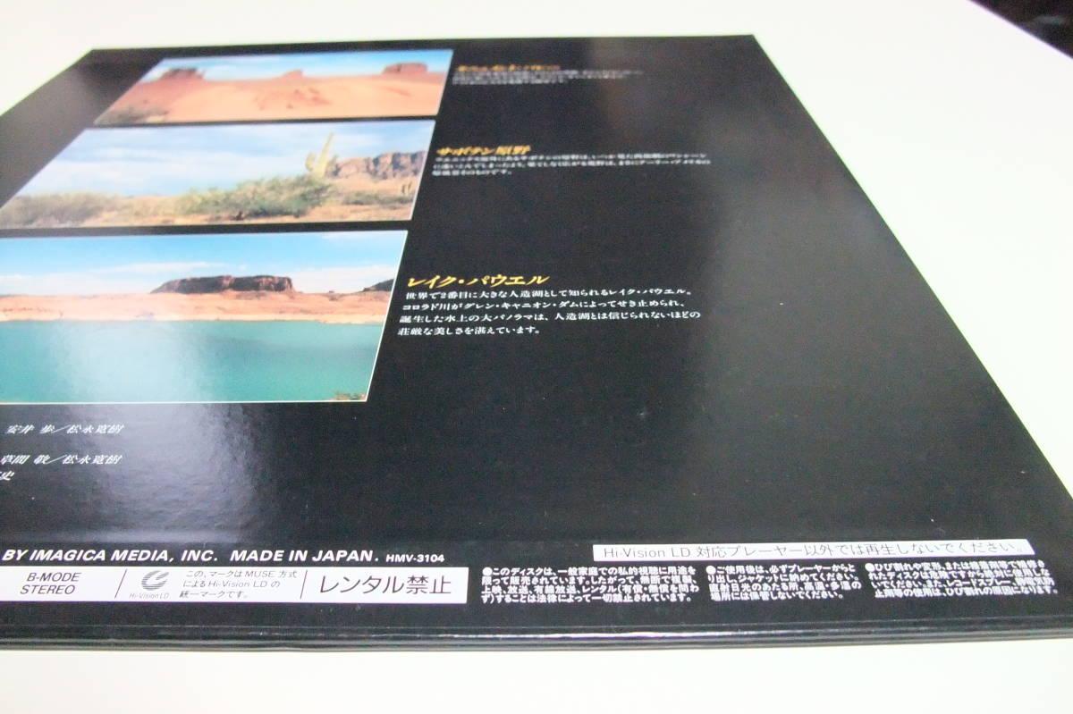 【激レア 送料無料】 Hi-Vision LD ハイビジョン レーザーディスク 『驚異の大地 モニュメント・バレー』 ハイビジョン LD 良品 中古_画像5