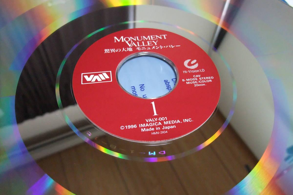 【激レア 送料無料】 Hi-Vision LD ハイビジョン レーザーディスク 『驚異の大地 モニュメント・バレー』 ハイビジョン LD 良品 中古_画像6