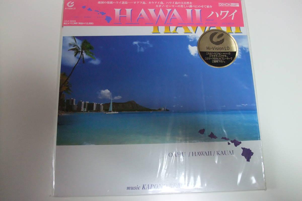 【激レア 未開封 送料無料】 Hi-Vision LD ハイビジョン レーザーディスク 『HAWAII ハワイ』 ハイビジョン LD