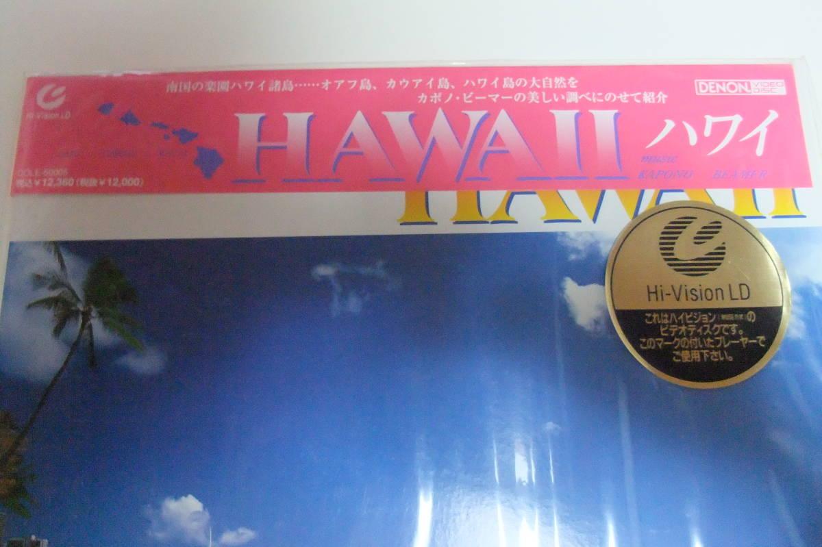 【激レア 未開封 送料無料】 Hi-Vision LD ハイビジョン レーザーディスク 『HAWAII ハワイ』 ハイビジョン LD _画像2