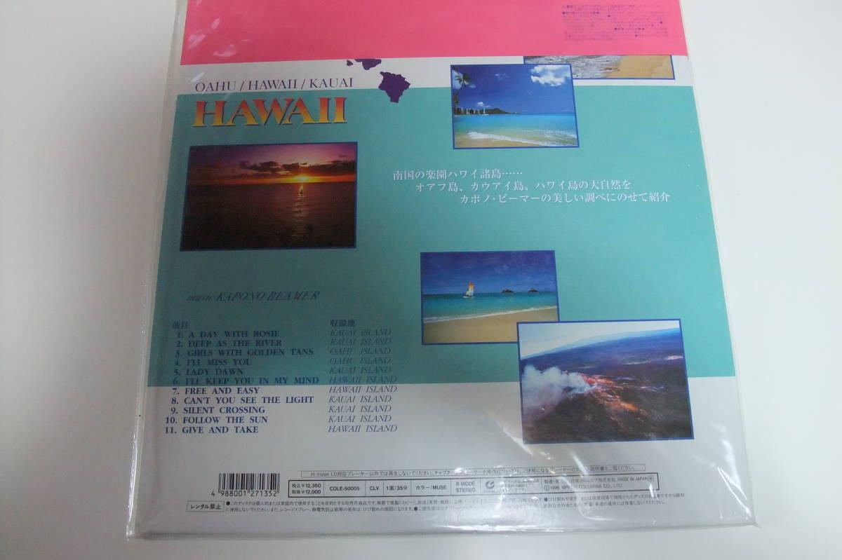 【激レア 未開封 送料無料】 Hi-Vision LD ハイビジョン レーザーディスク 『HAWAII ハワイ』 ハイビジョン LD _画像3