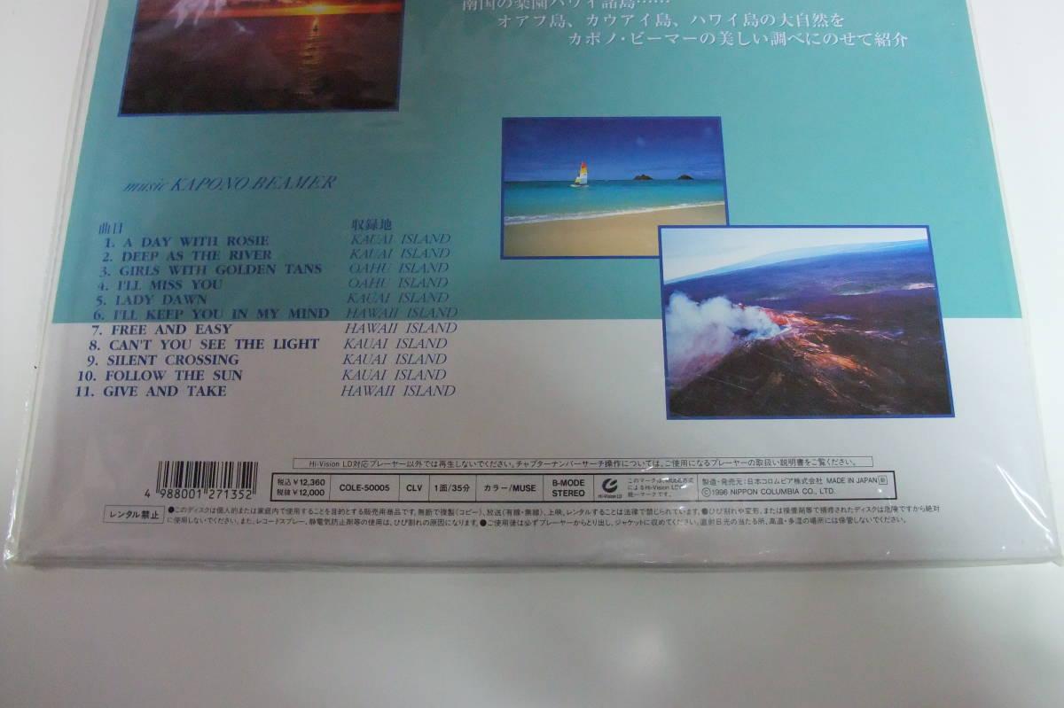 【激レア 未開封 送料無料】 Hi-Vision LD ハイビジョン レーザーディスク 『HAWAII ハワイ』 ハイビジョン LD _画像5