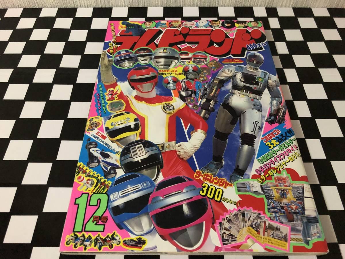 徳間書店 テレビランド 1989年12月号 高速戦隊ターボレンジャー 機動刑事ジバン 仮面ライダーブラックRX ドラゴンボール 他