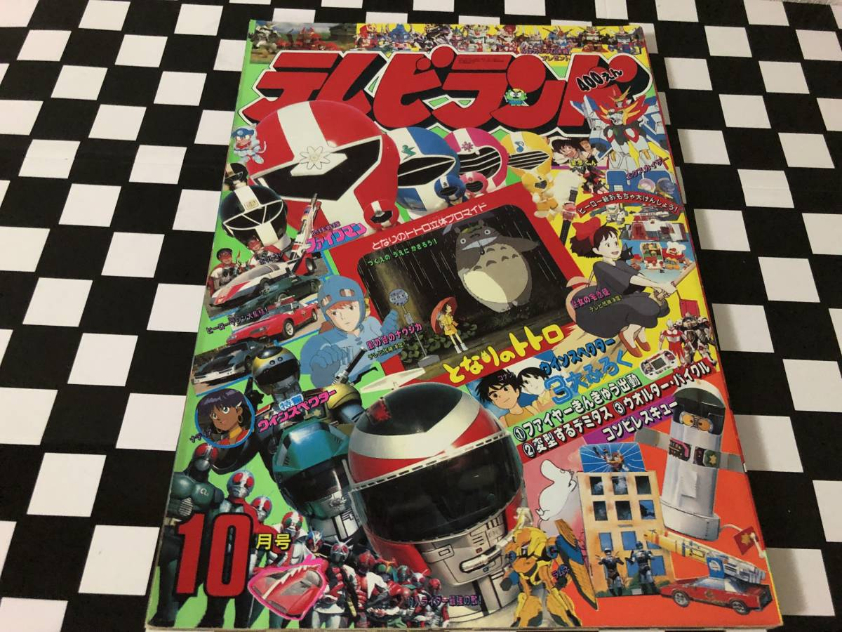 徳間書店 テレビランド 1990年10月号 地球戦隊ファイブマン 特警ウインスペクター 仮面ライダー ドラゴンボール 他