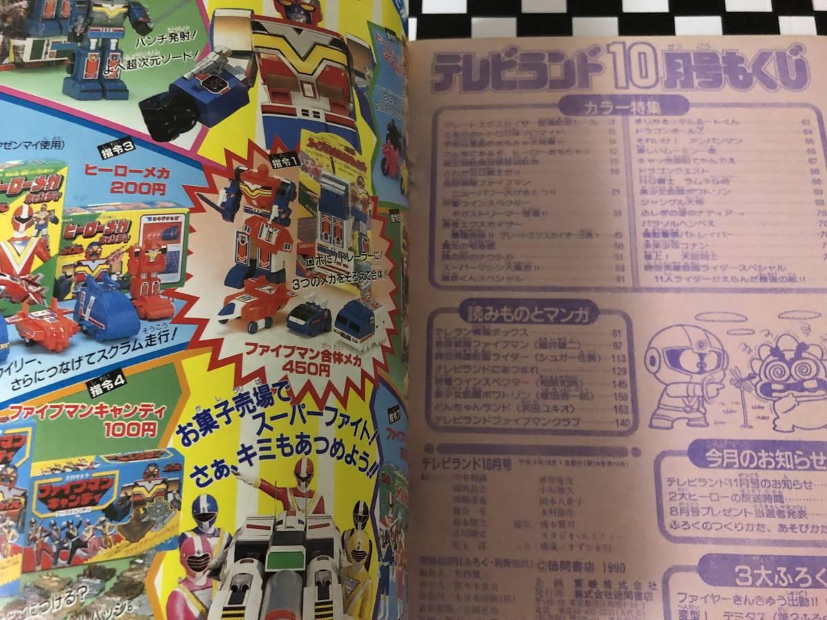 徳間書店 テレビランド 1990年10月号 地球戦隊ファイブマン 特警ウインスペクター 仮面ライダー ドラゴンボール 他_画像9