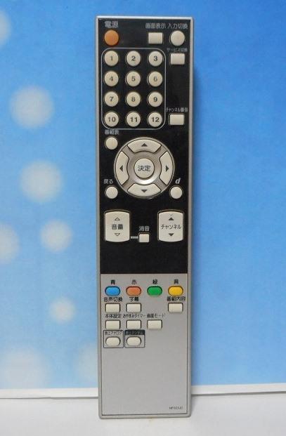 NF023JD フナイ テレビリモコン 管理番号:c-9551
