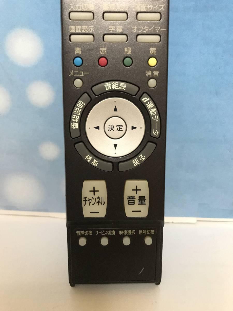 Victor ビクター RM-C2130 液晶テレビ用 純正リモコン管理番号:N-5281_画像2