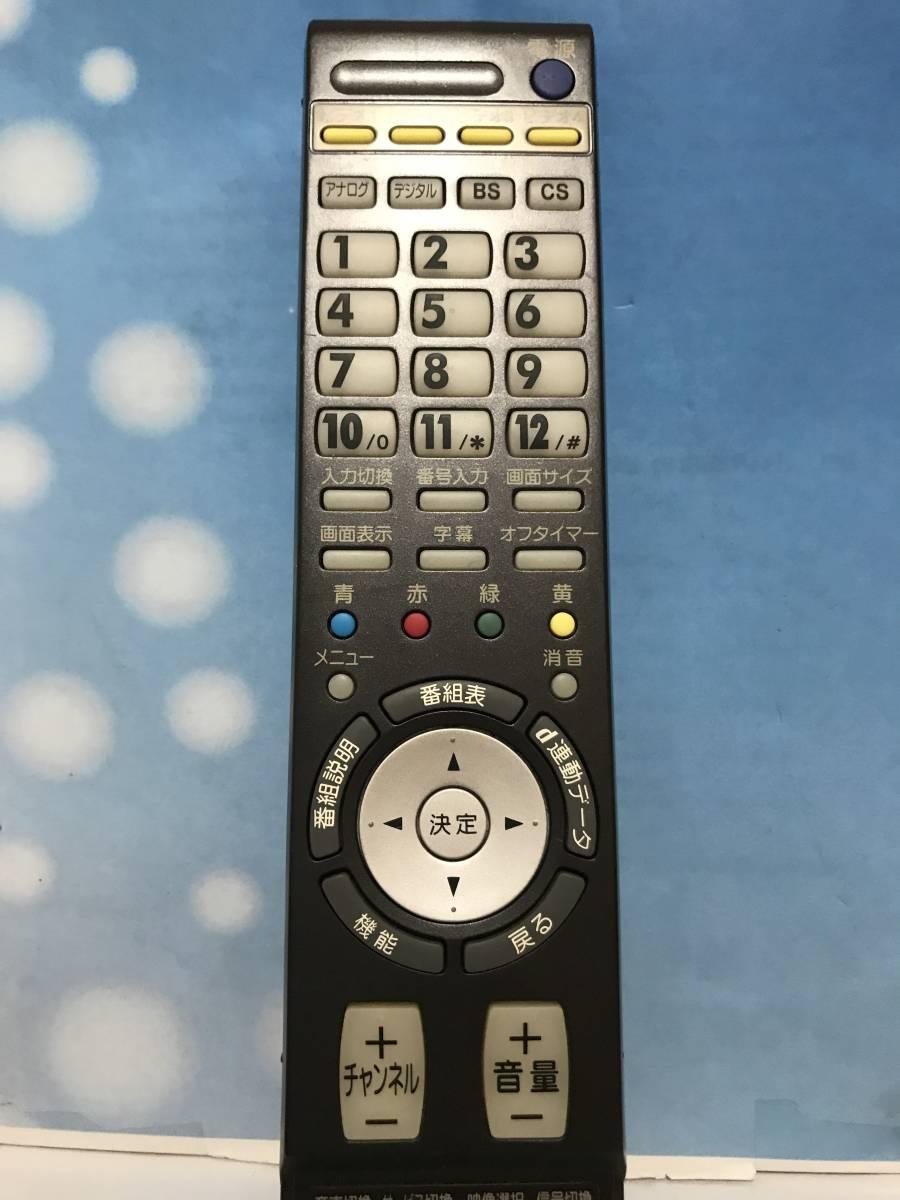 Victor ビクター RM-C2130 液晶テレビ用 純正リモコン管理番号:N-5281_画像1