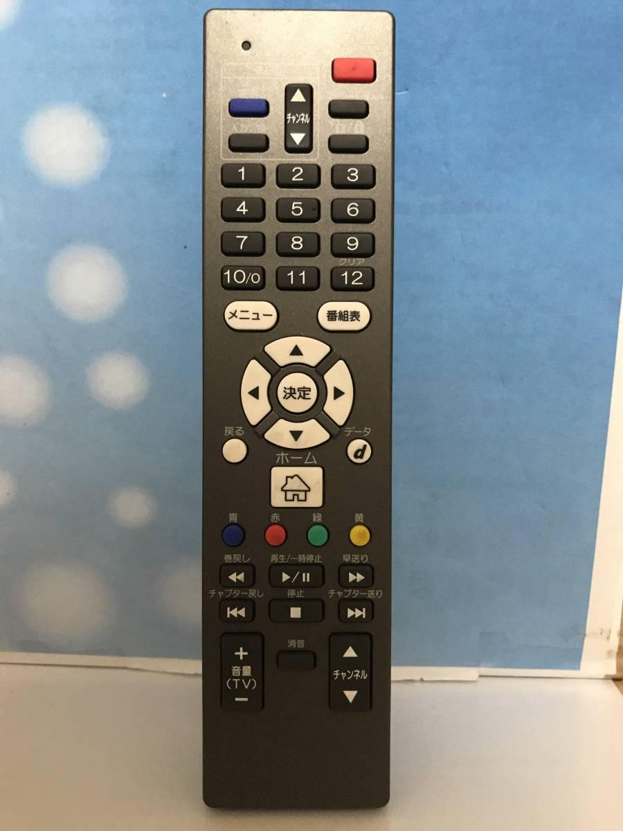 光 テレビ リモコン