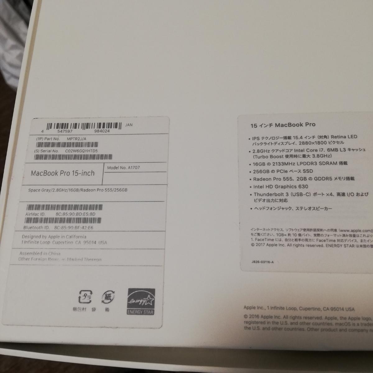 超美品 MacBookPro15 2017 Office付_画像2