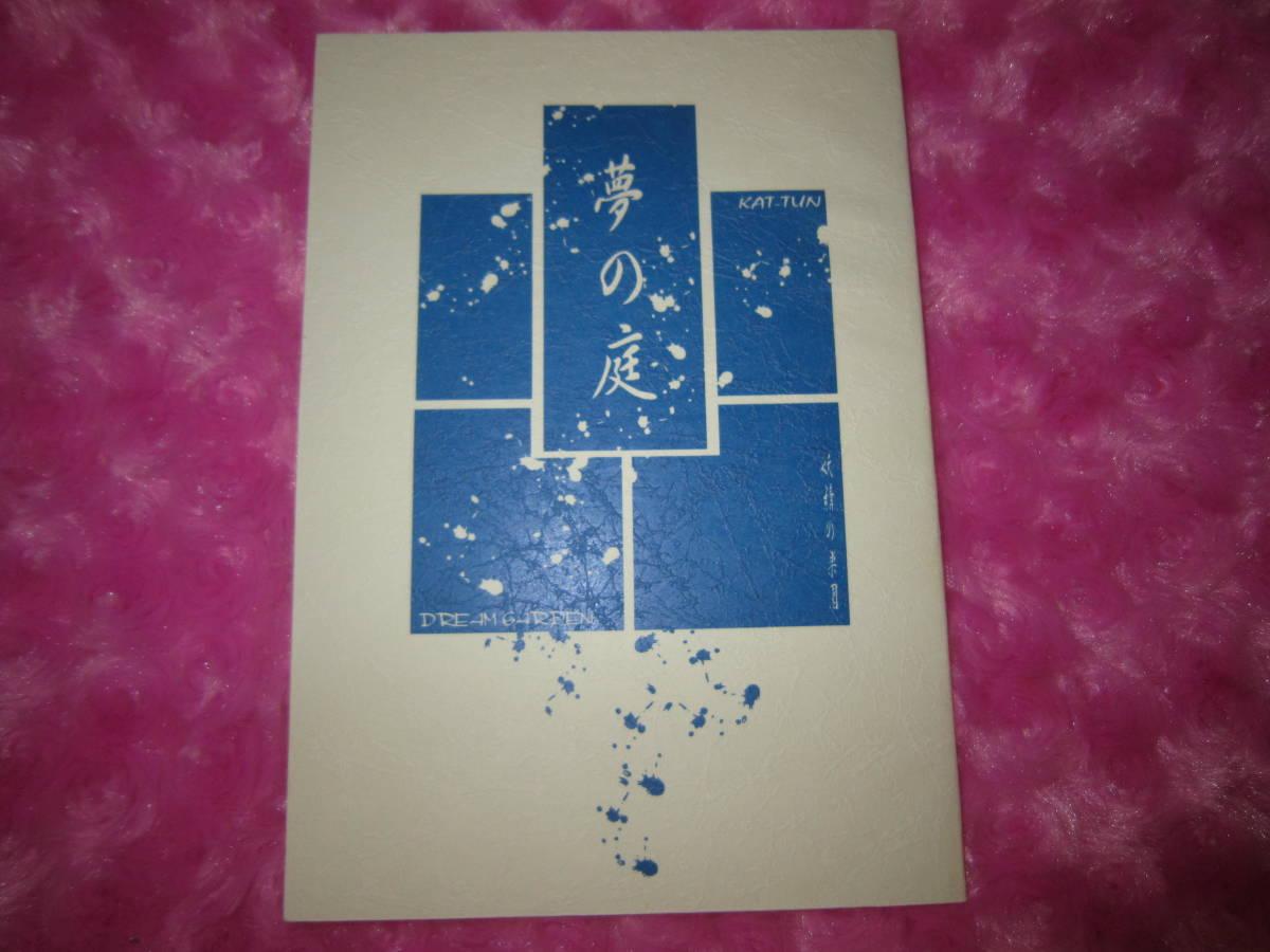 KAT-TUN同人誌 仁亀【夢の庭】どくどくあみーご様 赤西x亀梨