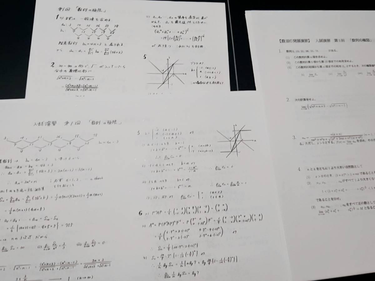 数ⅢC発展演習 入試演習 鶴田 数学 鉄緑会