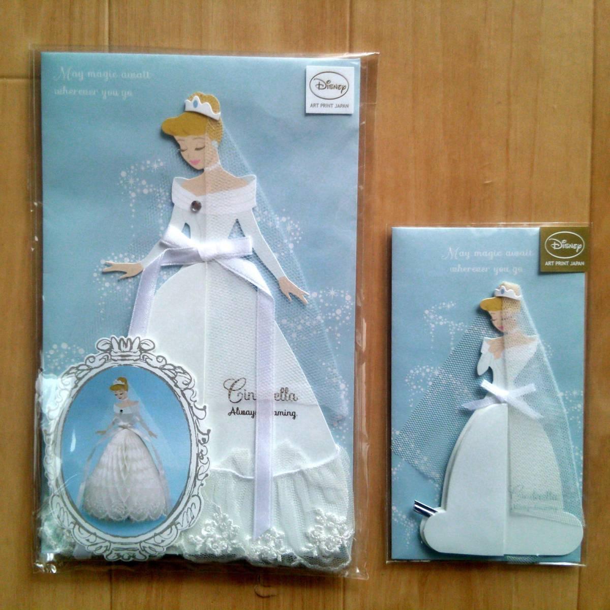 新品 プリンセス 結婚式 バースデイ 立体カード ハニカム多目的カード&ミニカード レース付き シンデレラ