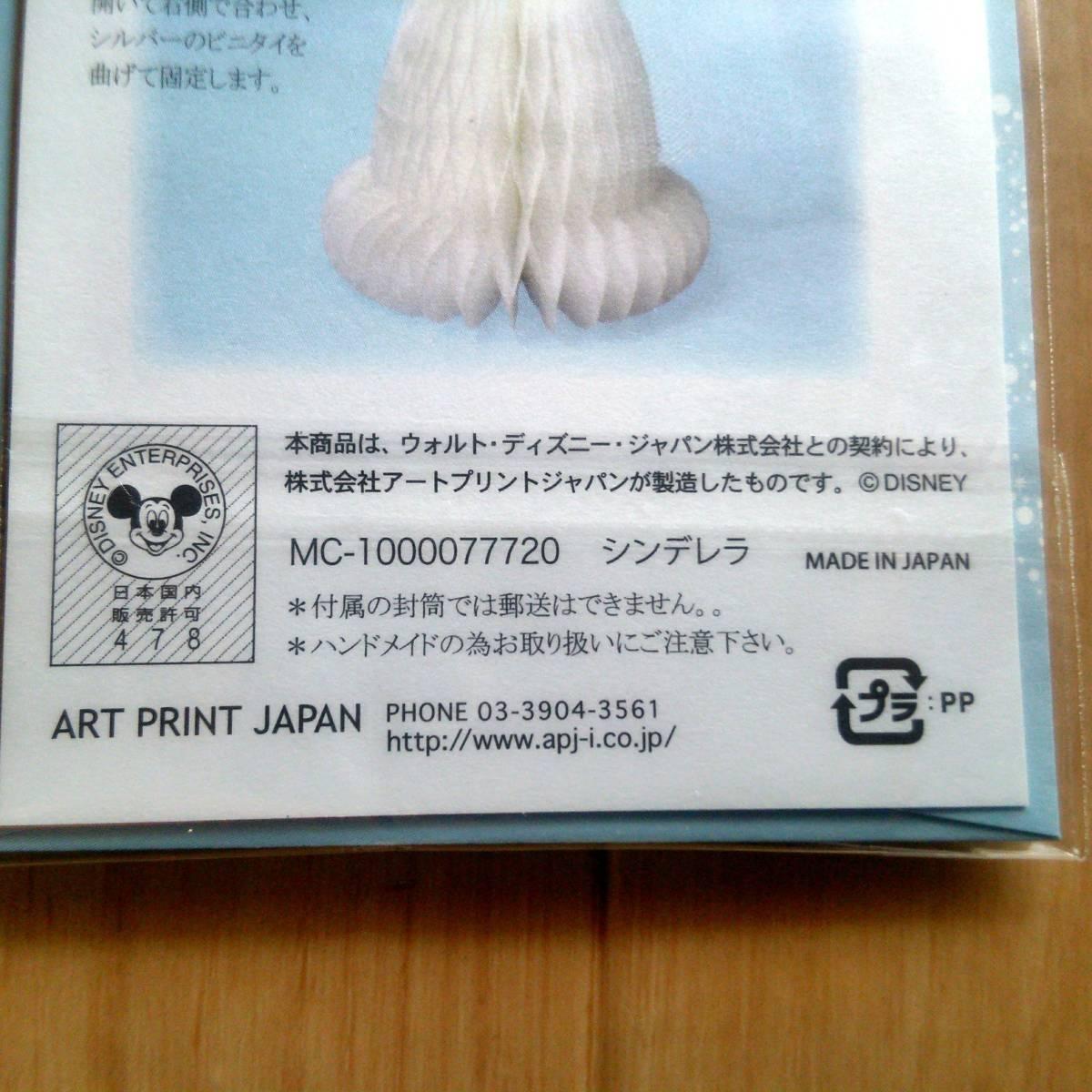 新品 プリンセス 結婚式 バースデイ 立体カード ハニカム多目的カード&ミニカード レース付き シンデレラ _画像9