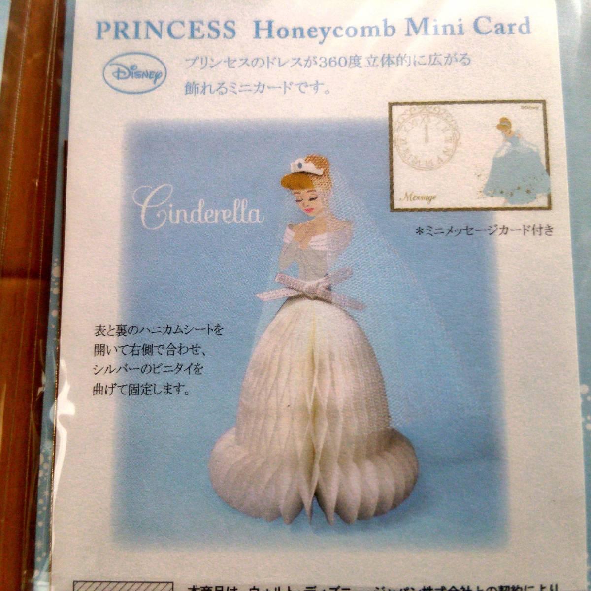 新品 プリンセス 結婚式 バースデイ 立体カード ハニカム多目的カード&ミニカード レース付き シンデレラ _画像7