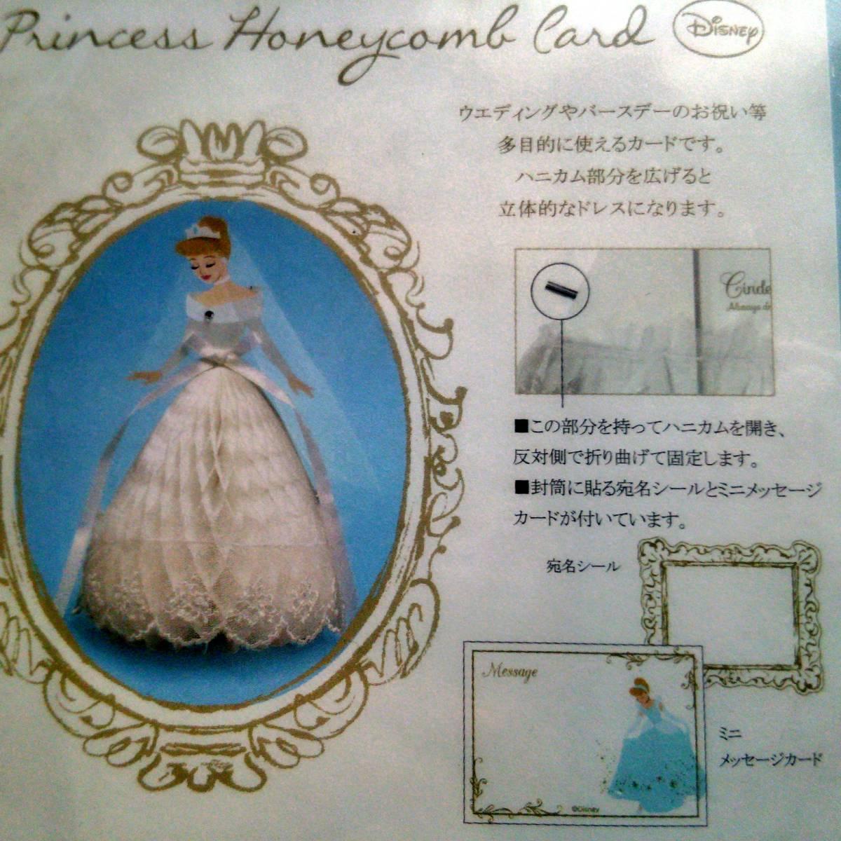 新品 プリンセス 結婚式 バースデイ 立体カード ハニカム多目的カード&ミニカード レース付き シンデレラ _画像6