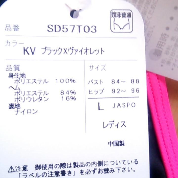 speedo スピード水着 競泳 スポーツ Lサイズ ブラック×ヴァイオレット 定価7452円 新品タグ付き_画像6