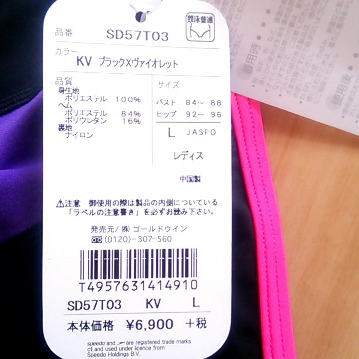 speedo スピード水着 競泳 スポーツ Lサイズ ブラック×ヴァイオレット 定価7452円 新品タグ付き_画像5