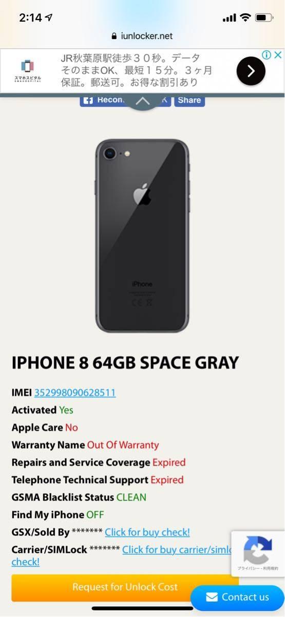 ■超美品 SIMフリーiPhone8 64GB ブラック 判定◯ 残債なし ジャンク■_画像2