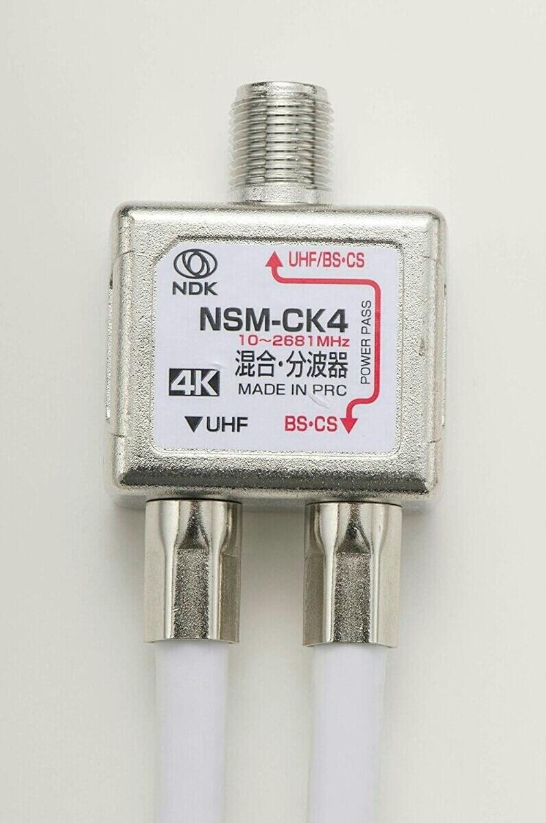 4K8K対応(4Kスカパー除く)ケーブル付アンテナ分波器(地デジ・CATV・BS/CS対応) ケーブル長40cm混合器_画像2
