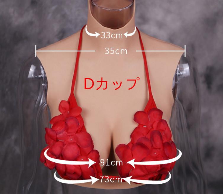 (性転換) リアル シリコン バストABCDカップ人工乳房COS女装_画像4