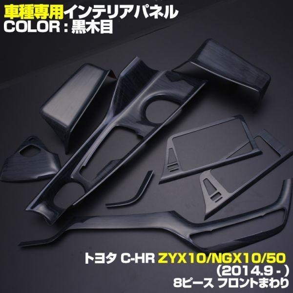 トヨタ C-HR ZYX10 NGX10 NGX50 センターコントロール & オーディオ パネル 8ピース 内装 インテリアパネル 黒木目 調 P1054