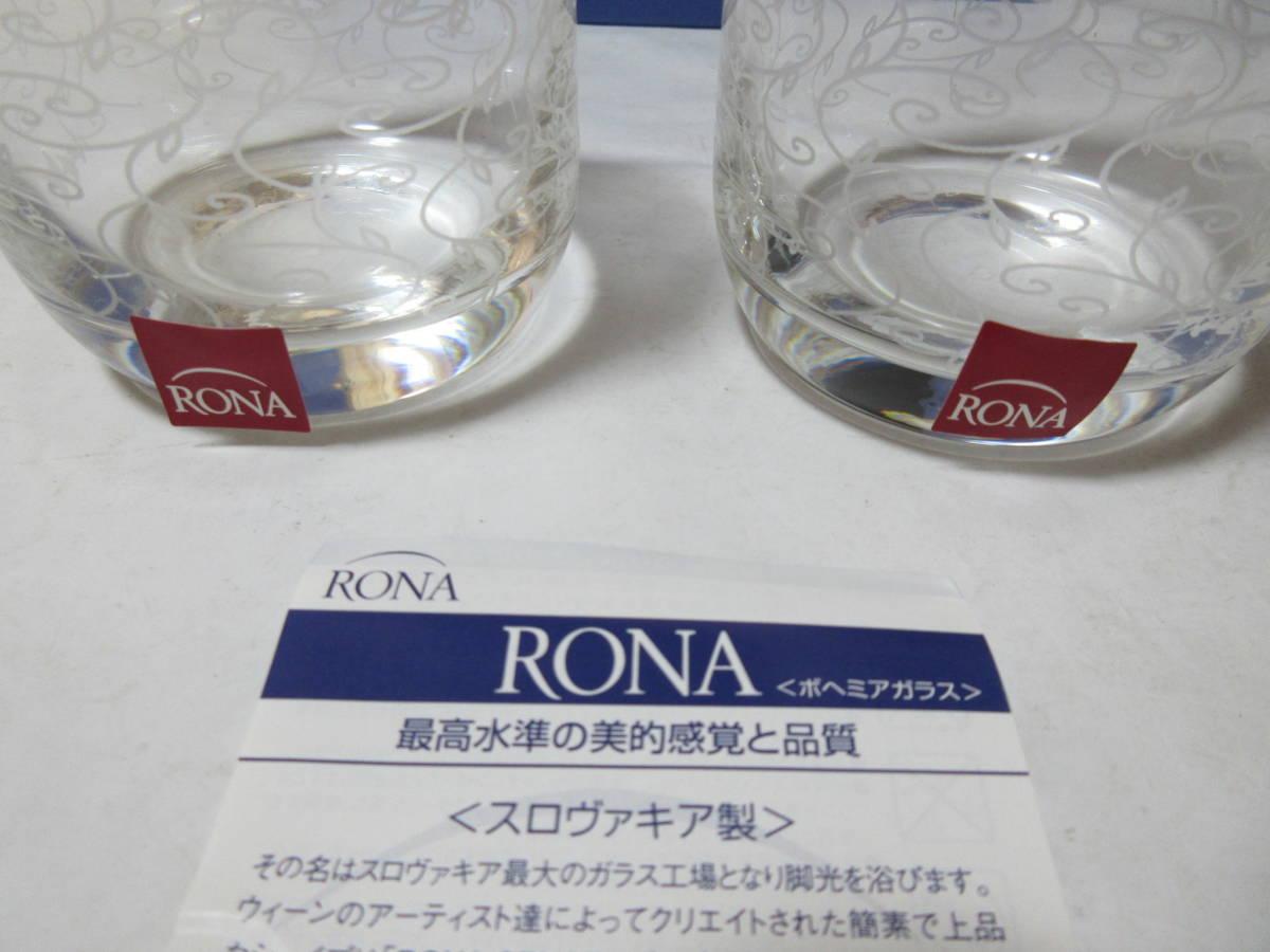 ボヘミア ペアロックグラスとペア冷酒グラス_画像2