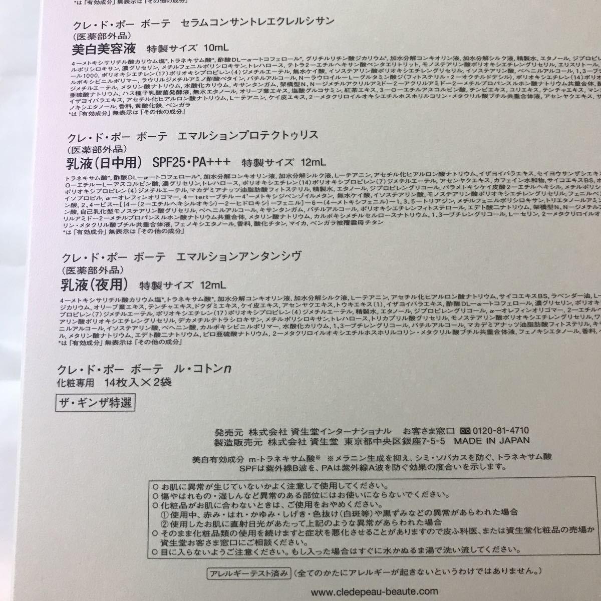 資生堂クレドポーボーテ 化粧水 乳液体感セット美白美容液 コットン1円スタート_画像5