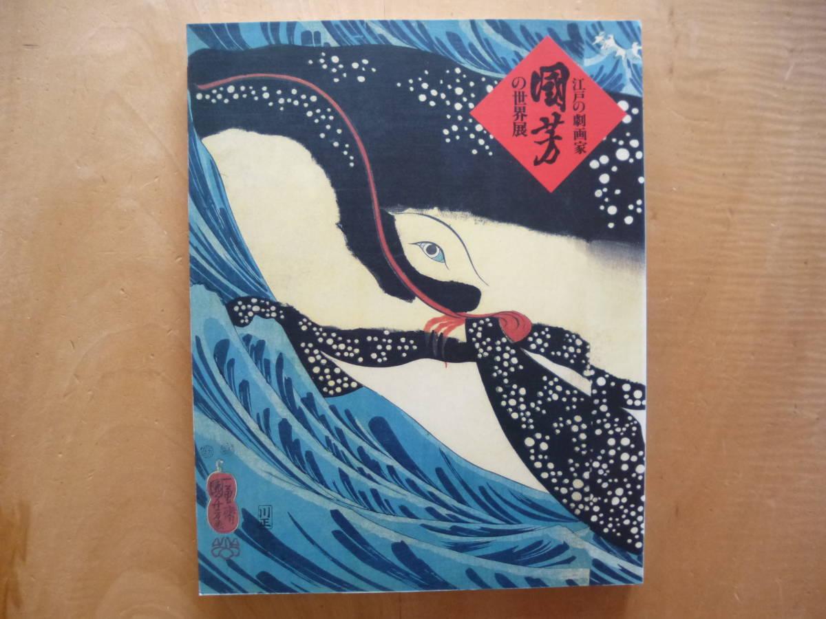 ◆江戸の劇画家 国芳の世界展 図録 美品 /歌川国芳 月岡芳年