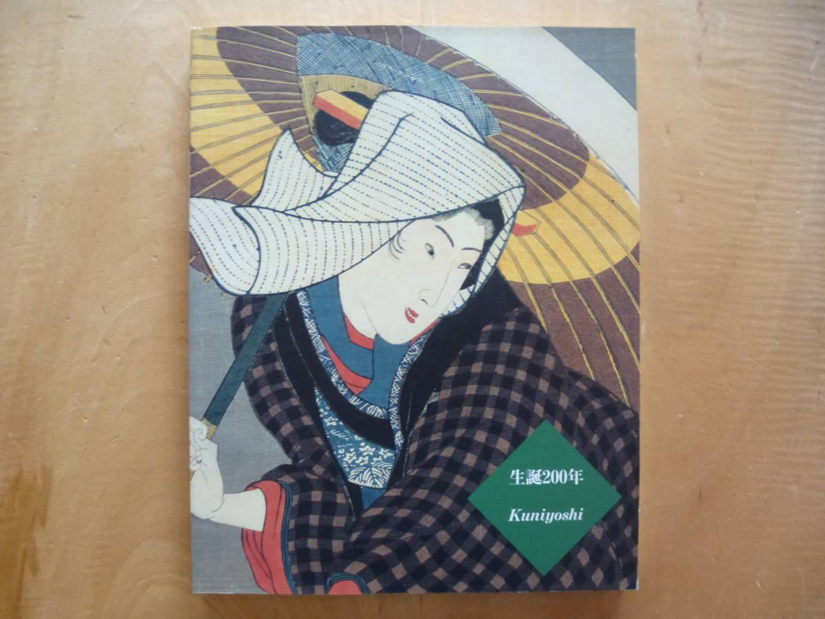 ◆江戸の劇画家 国芳の世界展 図録 美品 /歌川国芳 月岡芳年_画像2