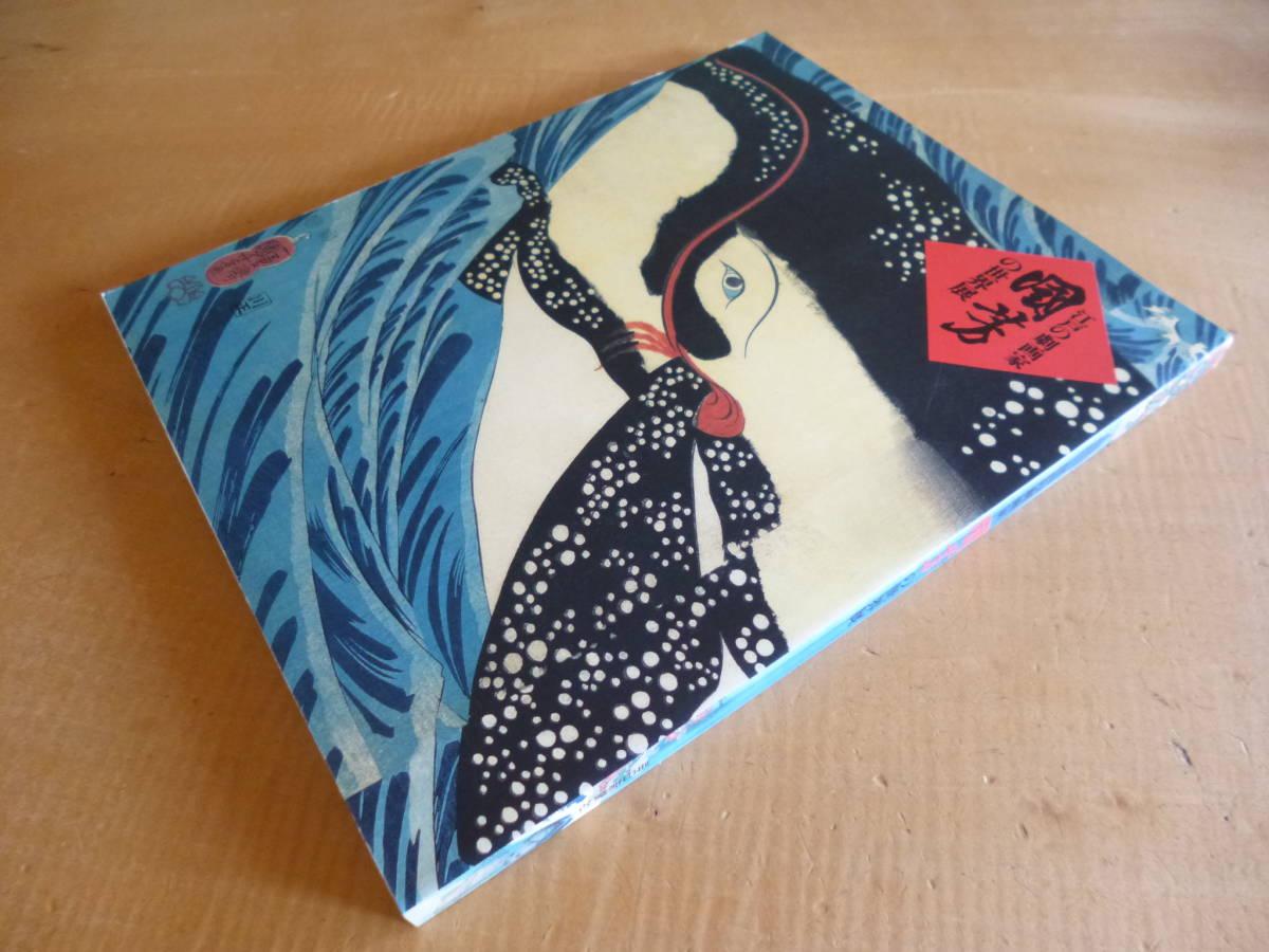 ◆江戸の劇画家 国芳の世界展 図録 美品 /歌川国芳 月岡芳年_画像4