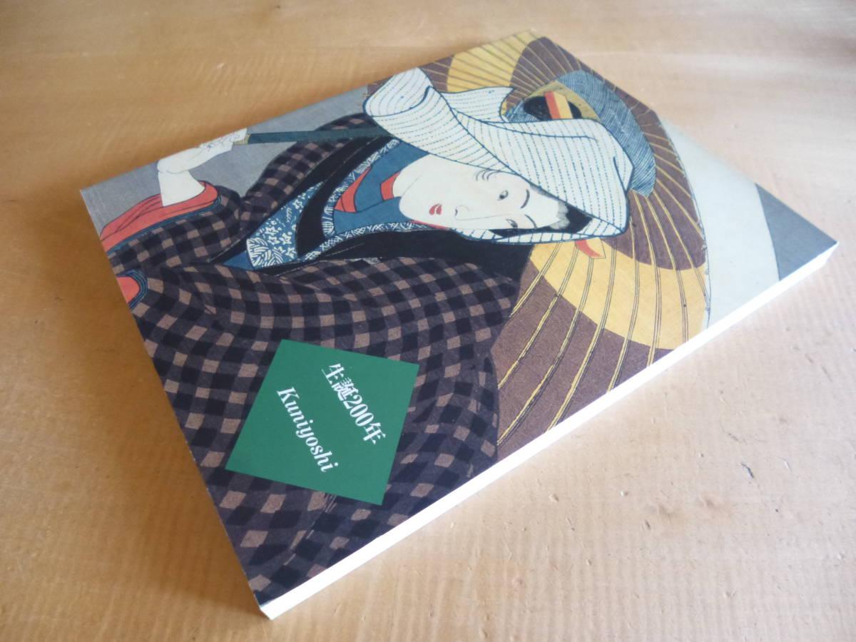 ◆江戸の劇画家 国芳の世界展 図録 美品 /歌川国芳 月岡芳年_画像5