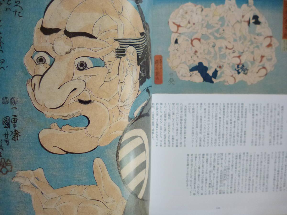 ◆江戸の劇画家 国芳の世界展 図録 美品 /歌川国芳 月岡芳年_画像6