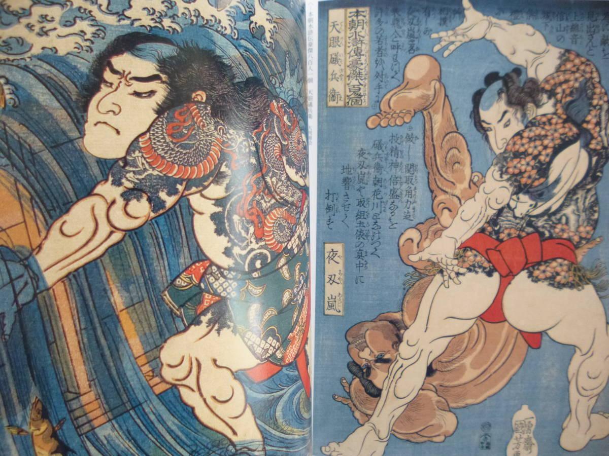 ◆江戸の劇画家 国芳の世界展 図録 美品 /歌川国芳 月岡芳年_画像7