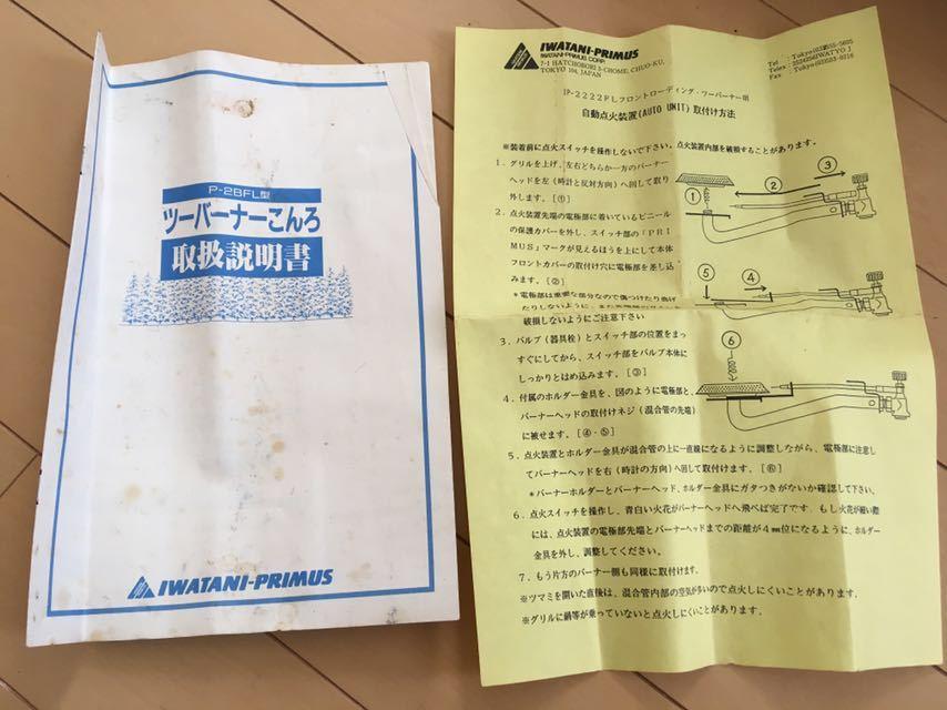 ★P-2FLA (IP-222FLA) 美品 ブルー★Iwatani PRIMUS/イワタニ プリムス★ツーバーナー★_画像6