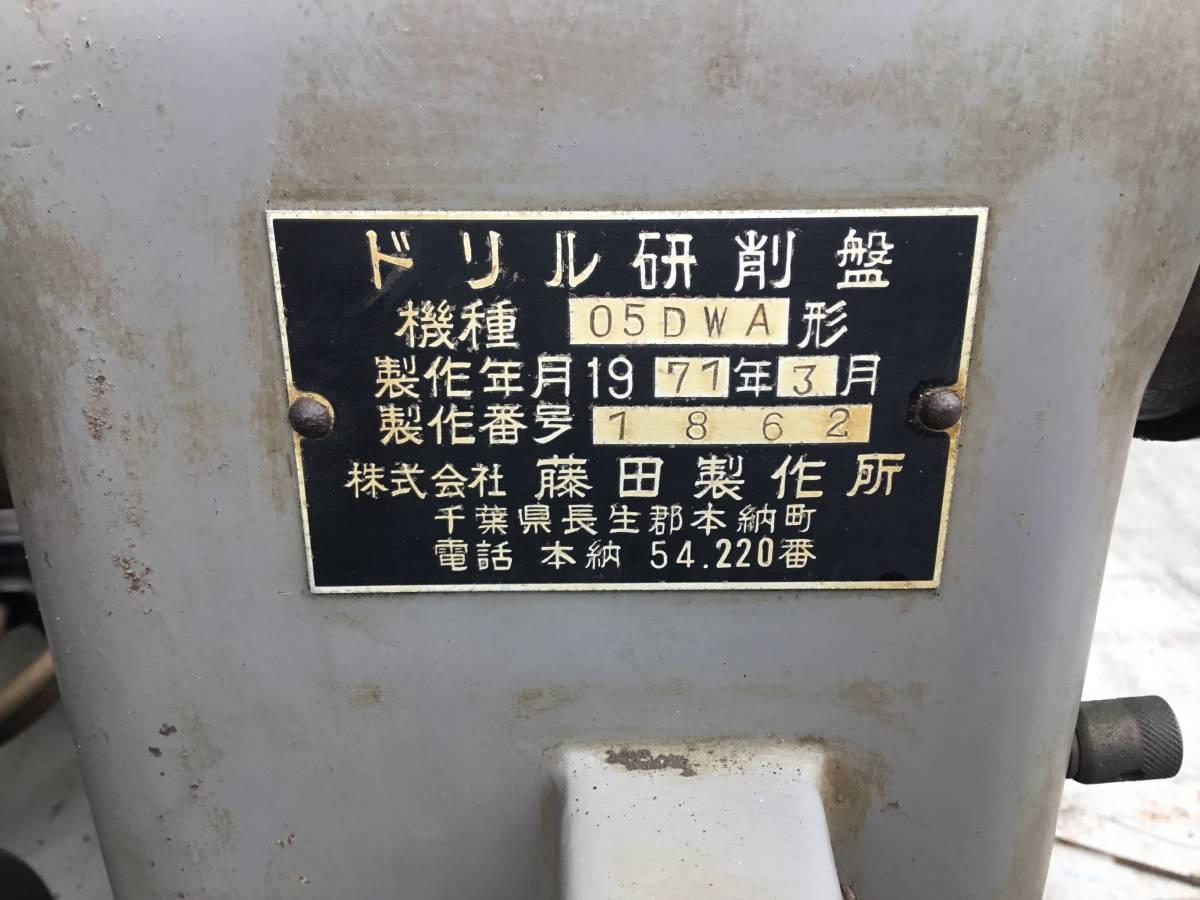 藤田製作所 3mm~13mm 小径用 ドリル研削盤 ドリル研磨機 05DWA_画像4