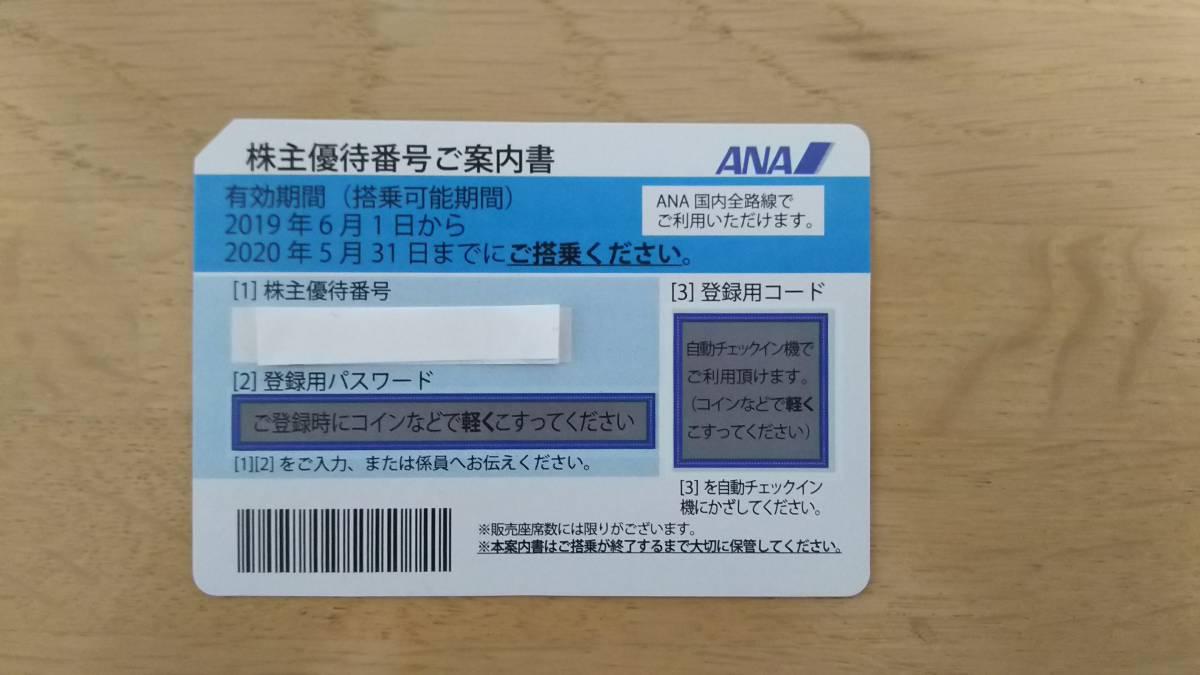 ANA 全日空 株主優待番号ご案内書 1枚