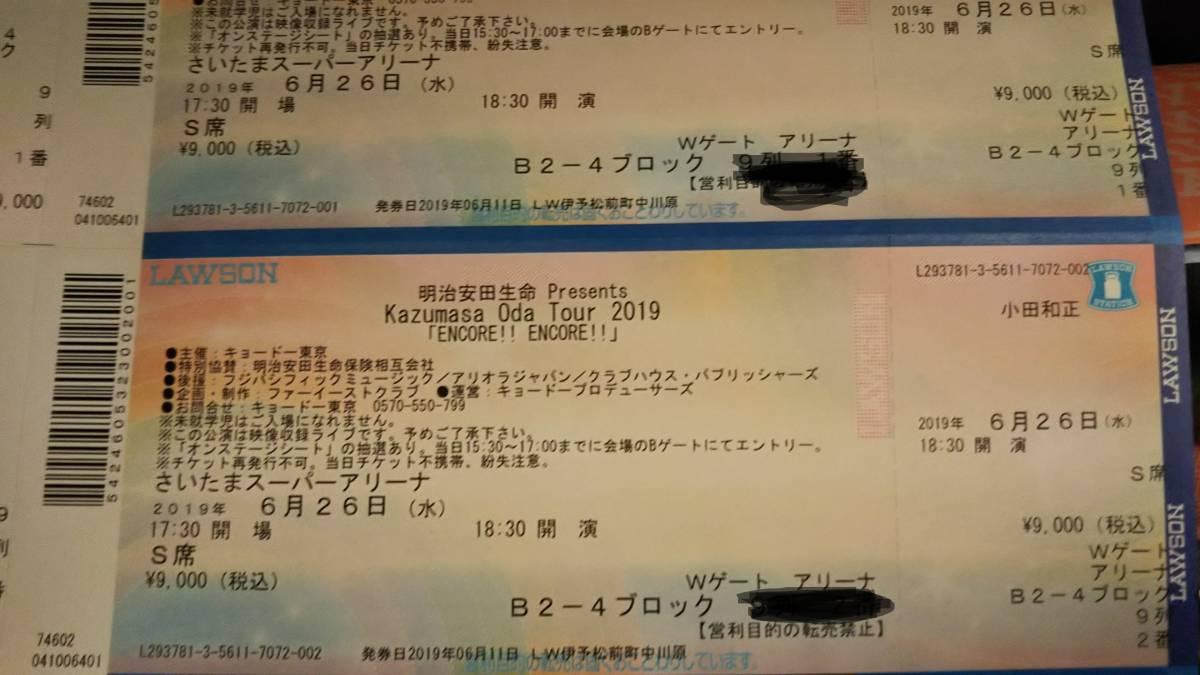 小田和正 6/26 さいたまスーパーアリーナ 2枚連番