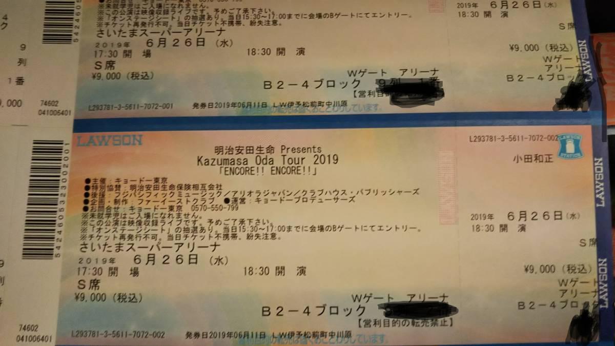 小田和正 6/26 さいたまスーパーアリーナ 2枚連番_画像2