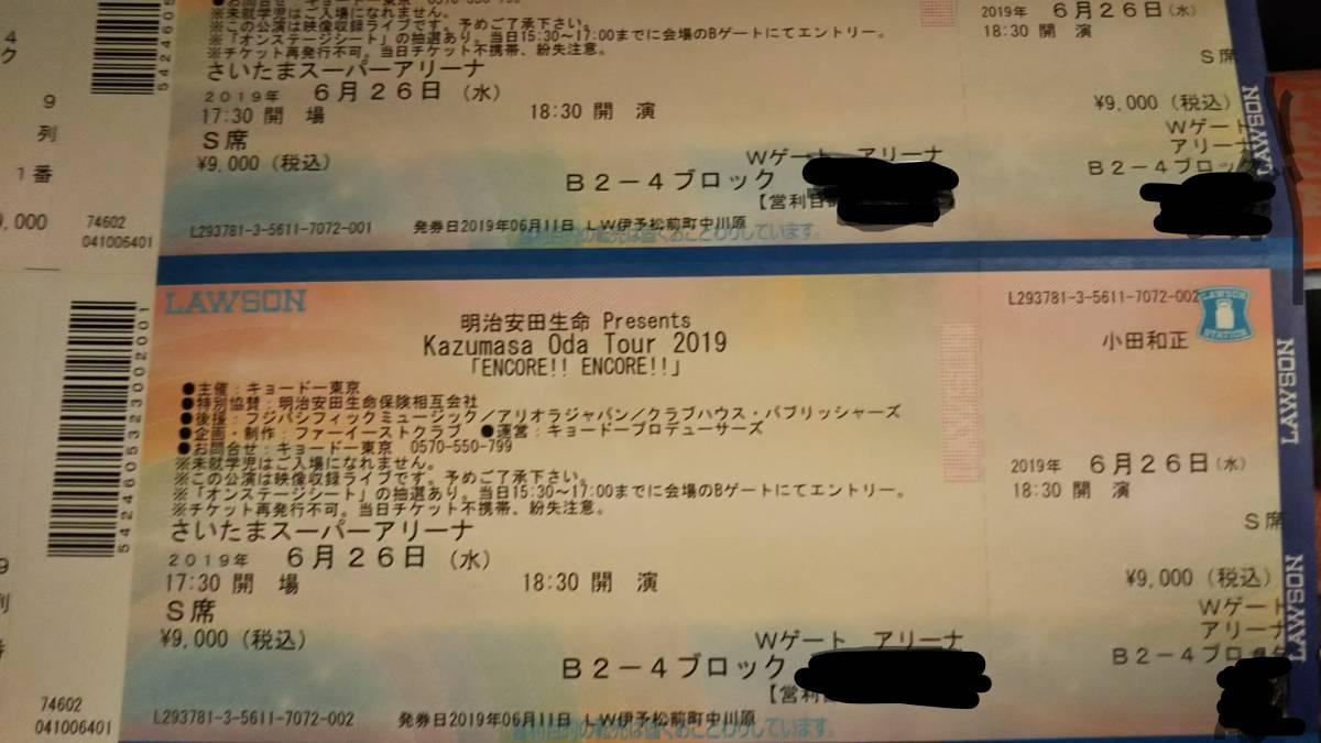 小田和正 6/26 さいたまスーパーアリーナ 2枚連番_画像3