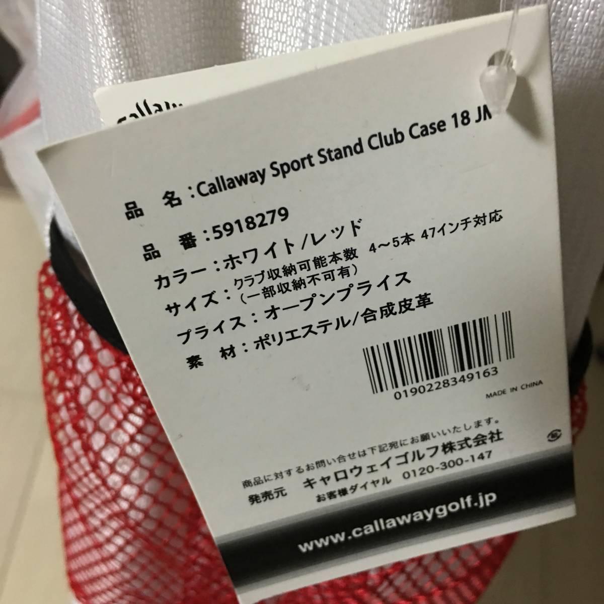 ★新品★キャロウェイ★スポーツ Sport Stand Club Case 18 JM★スタンド クラブケース★フード付き_画像5