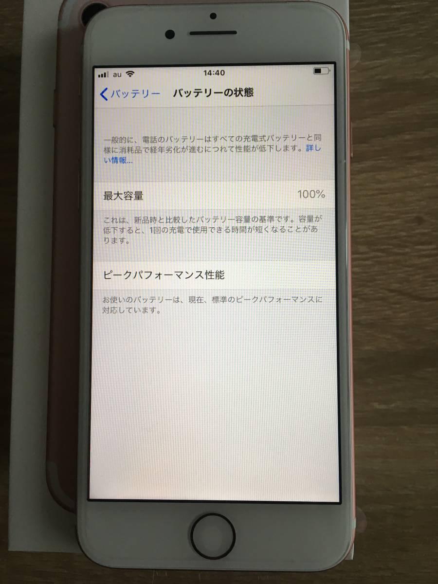 ★domoco ○判定 simフリー化済 iphone7とおまけ★_画像2