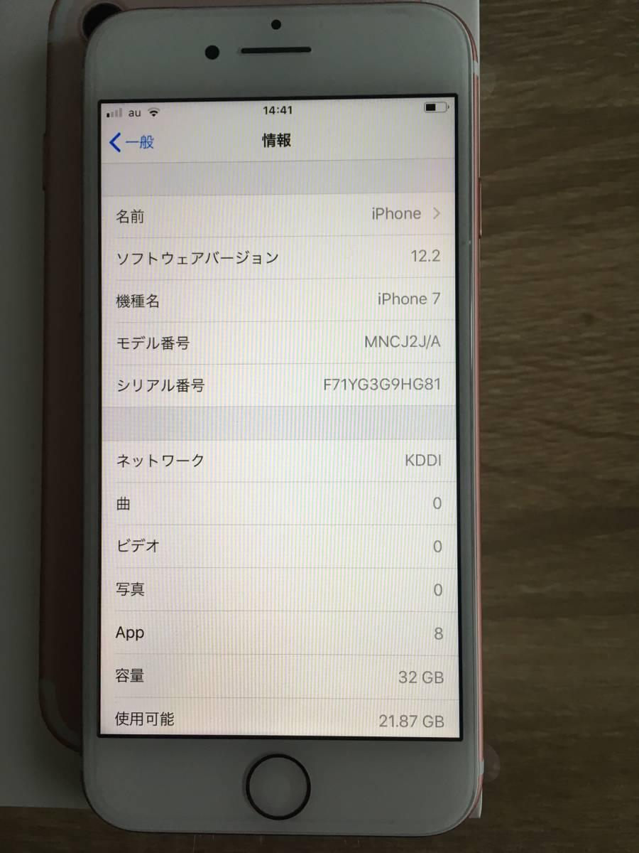 ★domoco ○判定 simフリー化済 iphone7とおまけ★_画像3