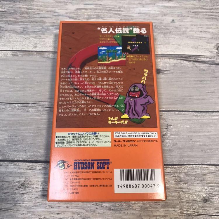 現品限り 新品 未開封 スーパーファミコン 高橋名人の大冒険島 SFC ソフト 任天堂 ゲーム デッドストック ジョーアンドマック_画像2
