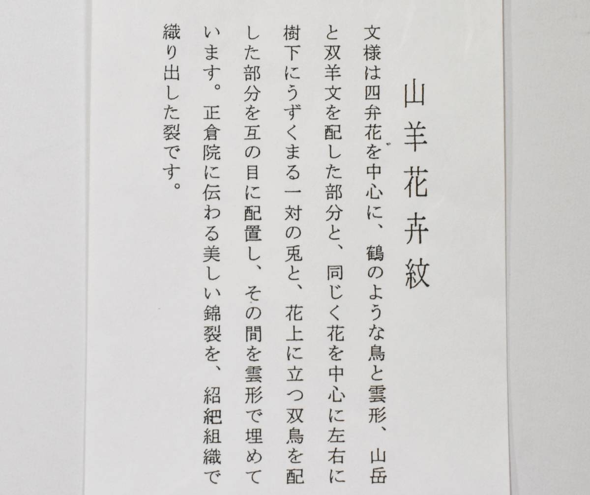 ▲楠廸庵▲茶道具 古帛紗 蜀巴織 山羊花卉紋_画像4