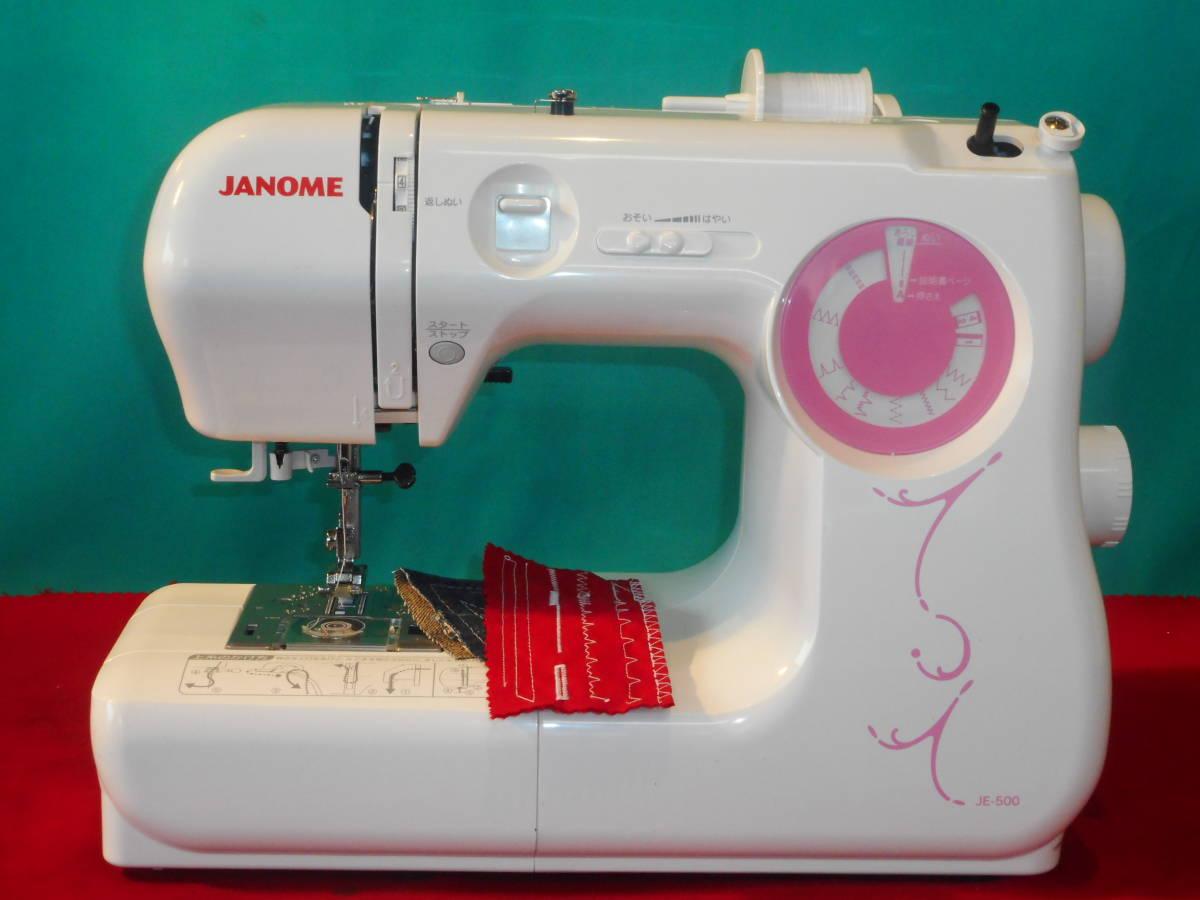 専門店より ジャノメ664 JE-500 新品同様 美品 コンパクトでパワフル ジーンズ5枚OK