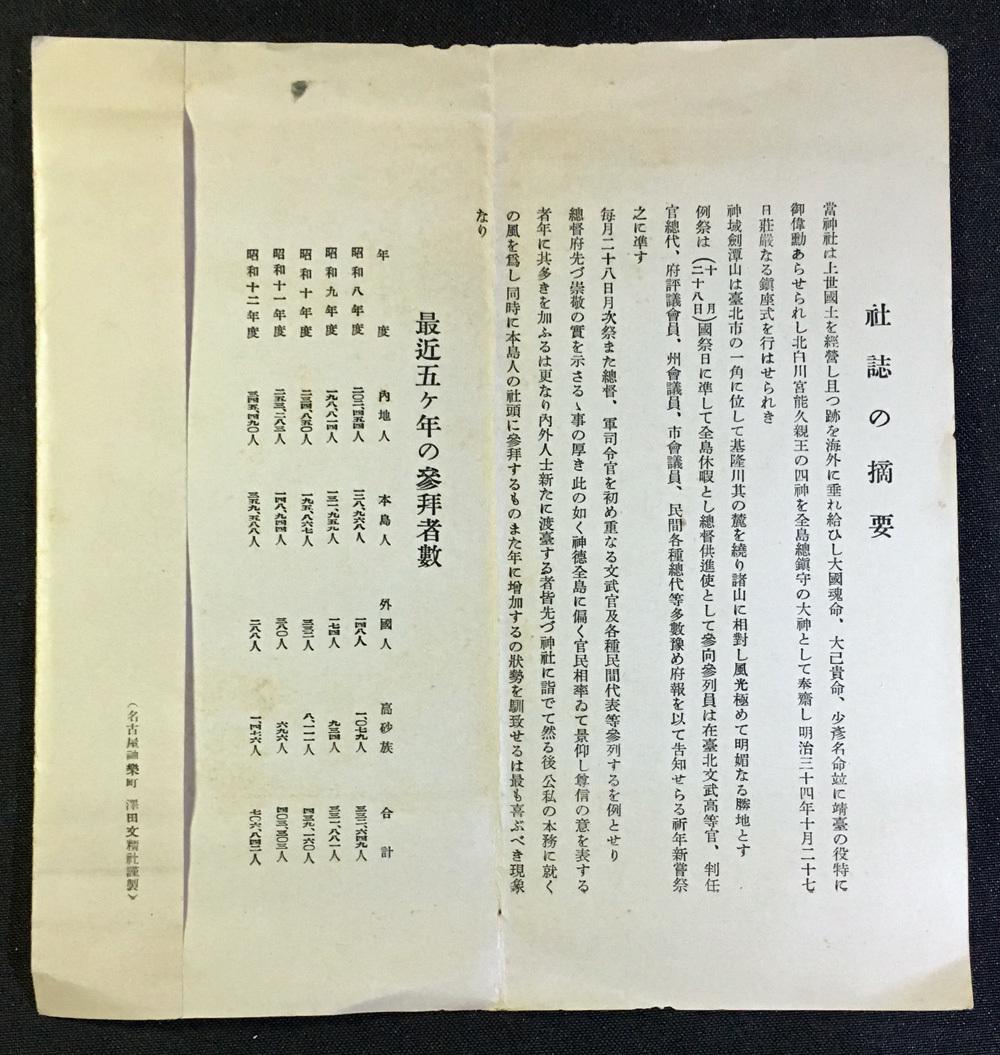 ◆戦前絵葉書35◆「官幣大社 台湾神社」7枚タトウ 古写真_画像3