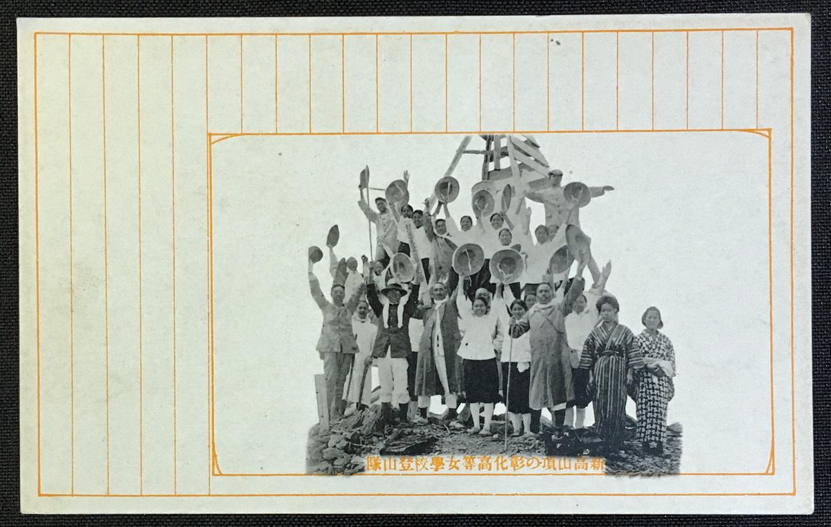◆戦前絵葉書27◆台湾 新高山頂の彰化高等女学校登山隊 古写真