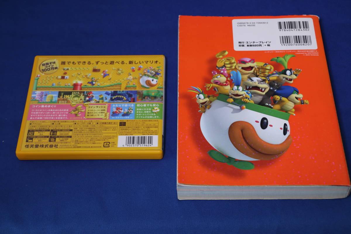 中古 New スーパーマリオブラザーズ 2 - 3DS ガイドブック付_画像5